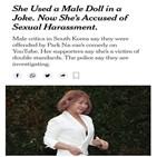 박나래,성희롱,논란,뉴욕타임스
