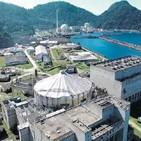 브라질,공사,원전,중단