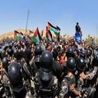 이스라엘,시위,요르단강,하마스