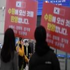 중국인,입국자,지난해,대면