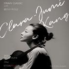 스트로,공연,바이올린,클라라,주미