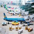 공항,베트남,건설