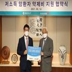 동아에스티,암환자,한국의료지원재단