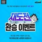 독한,에듀윌,관리,평생패스,노원학원