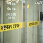 에듀윌,경찰,합격,경찰공무원