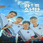 라켓소년단,소년,최현욱,김강훈,손상연,포스터