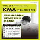 평가,학생,에듀왕,한국수학학력평가