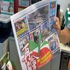 빈과일보,홍콩,대만,발행,중단