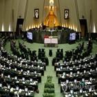 이란,의회,미국,핵합,제재,복원,강경
