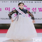 미스관광선발제,관광한류,서울