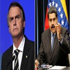 브라질,마두로,베네수엘라,정부,대통령,대화,외교부