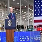 바이든,대통령,전기차,중국,포드,배터리,연설