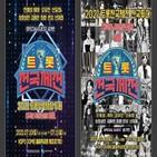 티켓,콘서트,트롯,전국체전,서울