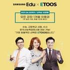 이투스,강좌,삼성에듀