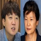 박근혜,이준석,대통령,최고위원,대표,감사,대한