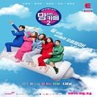 편한,카페,시즌,시즌2,이동국,배윤정,예정