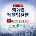파트너,수혜주,시장,한미정상회담