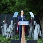 대통령,가치,미국,한국,추모