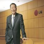 회장,LG,강조,경영