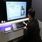 고객,서비스,디지털,대면,은행,실시간