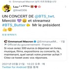 방탄소년단,대통령,마크롱,버터