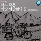 약방,치료제,제약사,서울,시작,회장