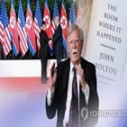 중국,대통령,미국,바이든,볼턴,북한,한국