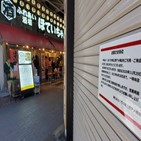 음식점,일본,제한,영업,코로나19,도쿄도,아사히주조,영업시간