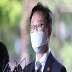 장관,의원,한국당,충돌,재판,영상