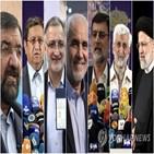 이란,후보,성향,라이시,대선,대통령,중도,개혁,최종,자한기리