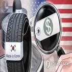 공장,미국,운임,타이어,한국타이어,생산,넥센타이어,증설,관세율,업계
