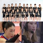 일본,오늘,김연경,해설,한유미