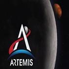 아르테미스,프로젝트,과기정통부,약정