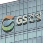 GS건설,사업,모듈러,공법,친환경,인수해,기업