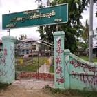군부,학생,교사,미얀마,등록