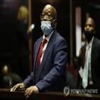주마,대통령,혐의,부패,재판,남아공,지지자