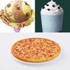 피자,출시,음식,민트,초콜릿,홈런볼
