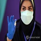 백신,이란,코비,코로나19,개발,생산,접종