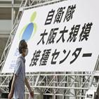 접종,일본,코로나19,확진