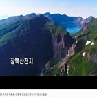 장백산,중국,백두산,옌볜,영상,문제