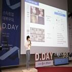 스페이스,살림,디데이,데모데이,서울시여성가족재단,스타트업,캠프