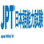 일본,시행,시험,응시자,일본어,확대
