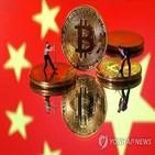중국,거래,가상화폐,비트코인,고객,중단