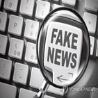 가짜뉴스,자신,능력,결과,조사