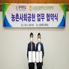 동아대,농촌사회공헌,농협중앙회,총장