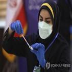 백신,이란,생산,코비,개발,회분