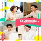 대화,박지성,차범근,축구,이야기,희열3