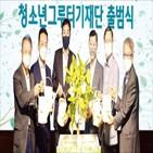 청소년,지원,하나금융,보호시설,소외계층,김정태