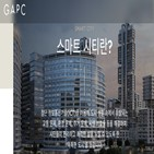 홍보관,사업,사업단,구리시,온라인,한강변