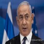 총리,네타냐후,우파,팔레스타인,이스라엘,총선,미국,샤론,집권